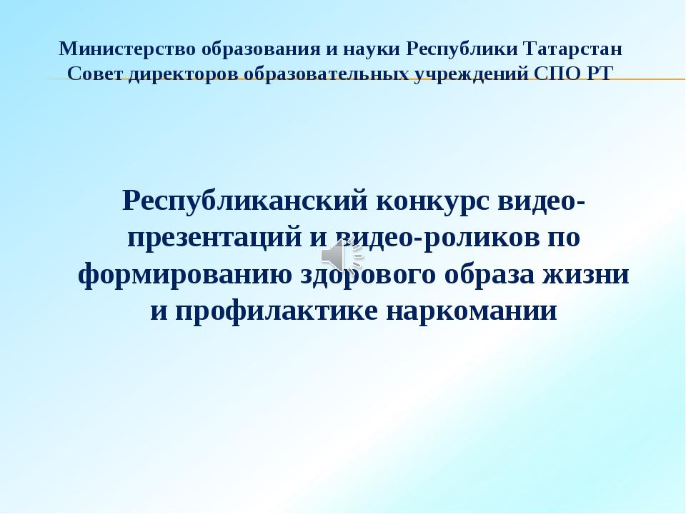 Министерство образования и науки Республики Татарстан Совет директоров образо...