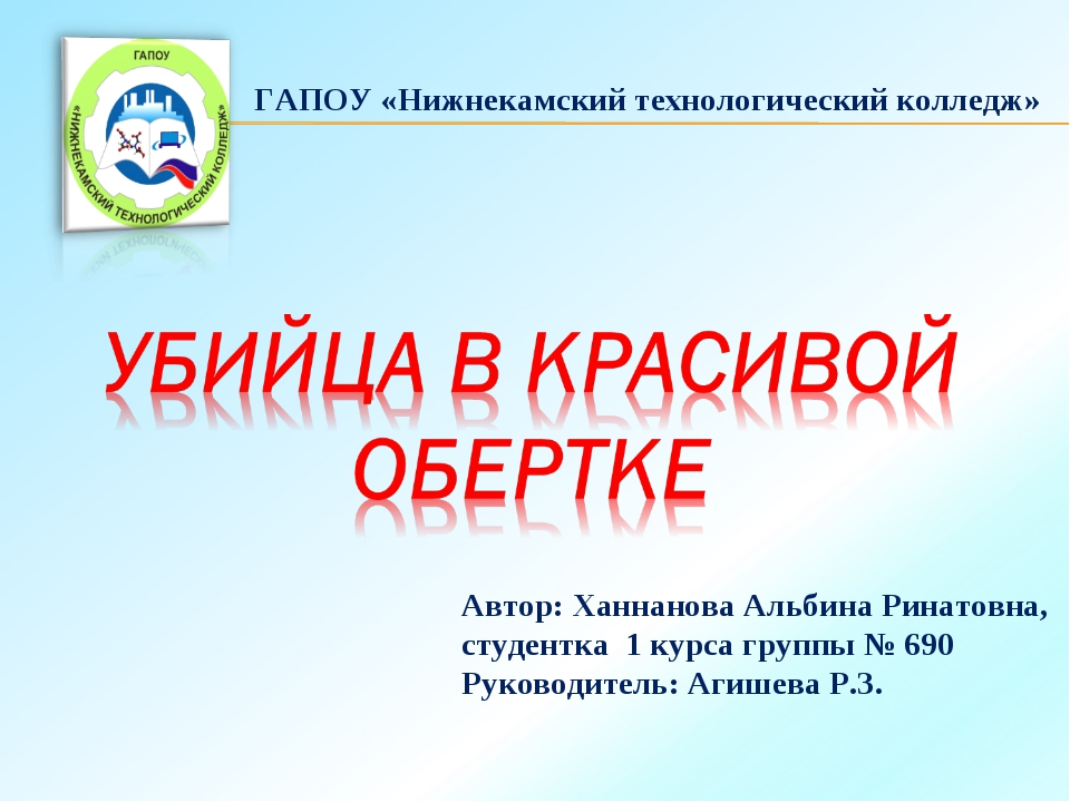 ГАПОУ «Нижнекамский технологический колледж» Автор: Ханнанова Альбина Ринатов...
