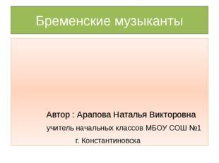 Бременские музыканты Автор : Арапова Наталья Викторовна учитель начальных кла