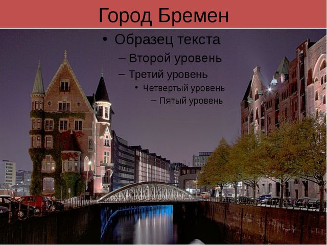 Город Бремен