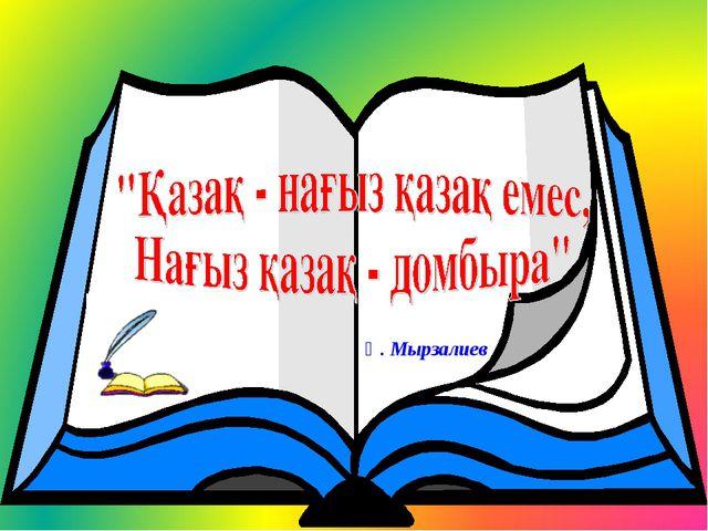 Қ. Мырзалиев