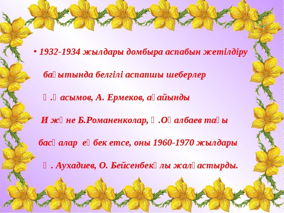 1932-1934 жылдары домбыра аспабын жетілдіру бағытында белгілі аспапшы шеберл...