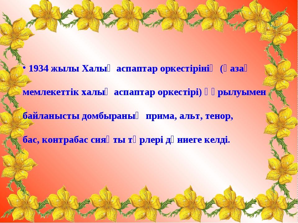 1934 жылы Халық аспаптар оркестірінің (қазақ мемлекеттік халық аспаптар орке...
