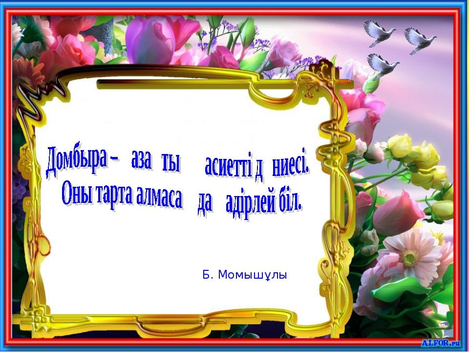 Б. Момышұлы