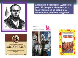 Владимир Федорович Одоевский умер 27 февраля 1869 года, его прах упокоился на
