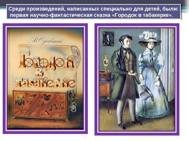 Среди произведений, написанных специально для детей, были: первая научно-фант...