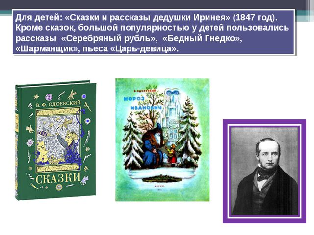 Для детей: «Сказки и рассказы дедушки Иринея» (1847 год). Кроме сказок, больш...