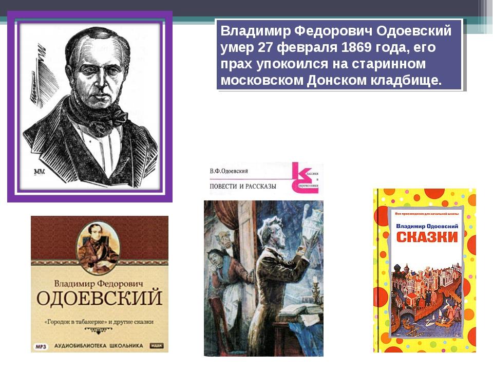 Владимир Федорович Одоевский умер 27 февраля 1869 года, его прах упокоился на...