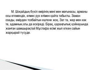 М. Шоқайдың бүкіл өмірінің мәні мен мағынасы, арманы осы егемендік, өлмес ру