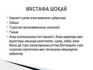 Көрнекті қоғам және мемлекет қайраткері Ойшыл Түркістан автономиясының жетекш