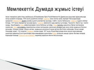 Ақпан төңкерісіне дейін Алаш көшбасшысы Ә.Бөкейханмен бірге Ресей Мемлекеттік