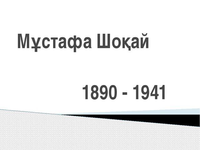 Мұстафа Шоқай 1890 - 1941