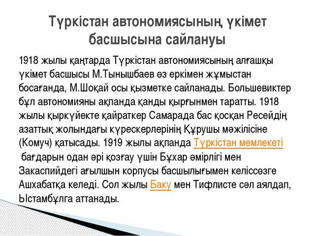 1918 жылы қаңтарда Түркістан автономиясының алғашқы үкімет басшысы М.Тынышбае...