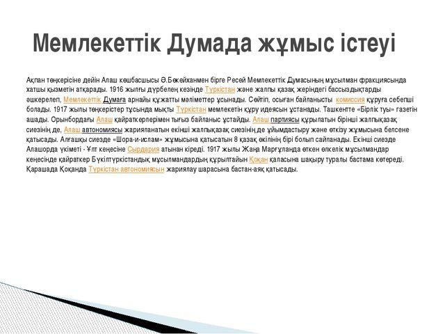 Ақпан төңкерісіне дейін Алаш көшбасшысы Ә.Бөкейханмен бірге Ресей Мемлекеттік...