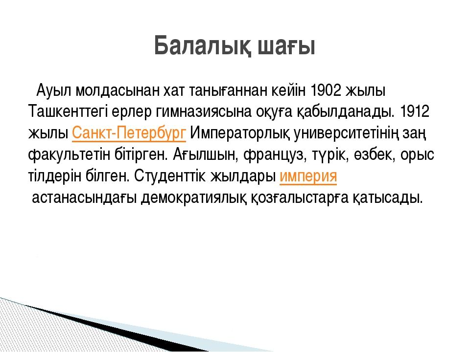 Ауыл молдасынан хат танығаннан кейін 1902 жылы Ташкенттегі ерлер гимназиясын...