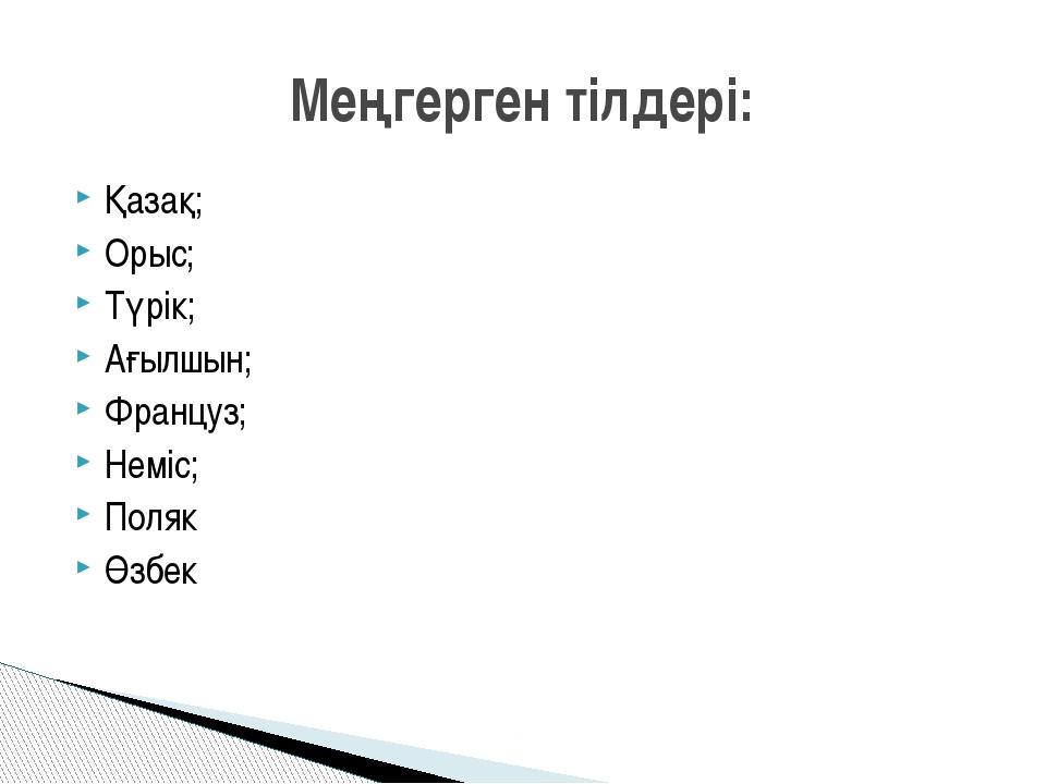 Қазақ; Орыс; Түрік; Ағылшын; Француз; Неміс; Поляк Өзбек Меңгерген тілдері: