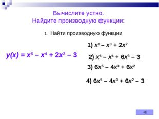 Вычислите устно. Найдите производную функции: Найти производную функции y(x)