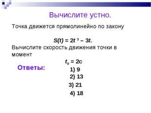 Точка движется прямолинейно по закону S(t) = 2t 3 – 3t. Вычислите скорость дв