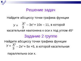 Решение задач Найдите абсциссу точки графика функции касательная наклонена к