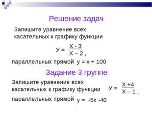 Решение задач Запишите уравнение всех касательных к графику функции параллель
