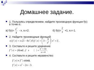 Домашнее задание. 1. Пользуясь определением, найдите производную функции f(x)