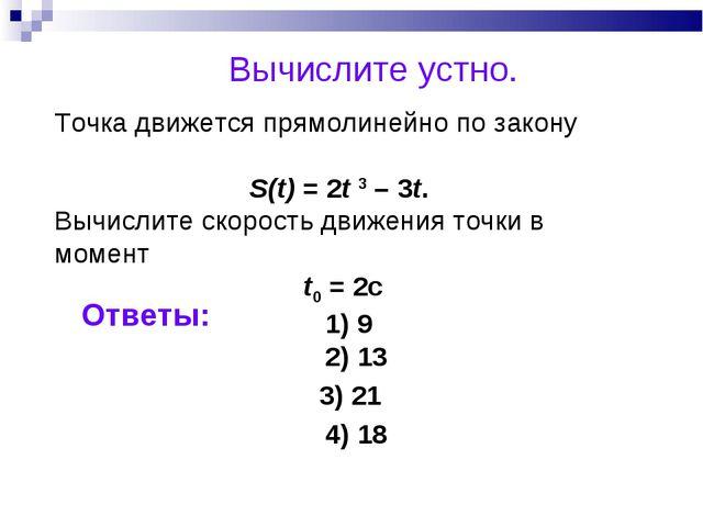 Точка движется прямолинейно по закону S(t) = 2t 3 – 3t. Вычислите скорость дв...