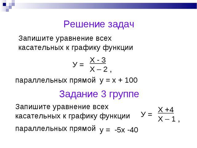 Решение задач Запишите уравнение всех касательных к графику функции параллель...