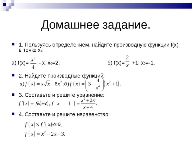 Домашнее задание. 1. Пользуясь определением, найдите производную функции f(x)...