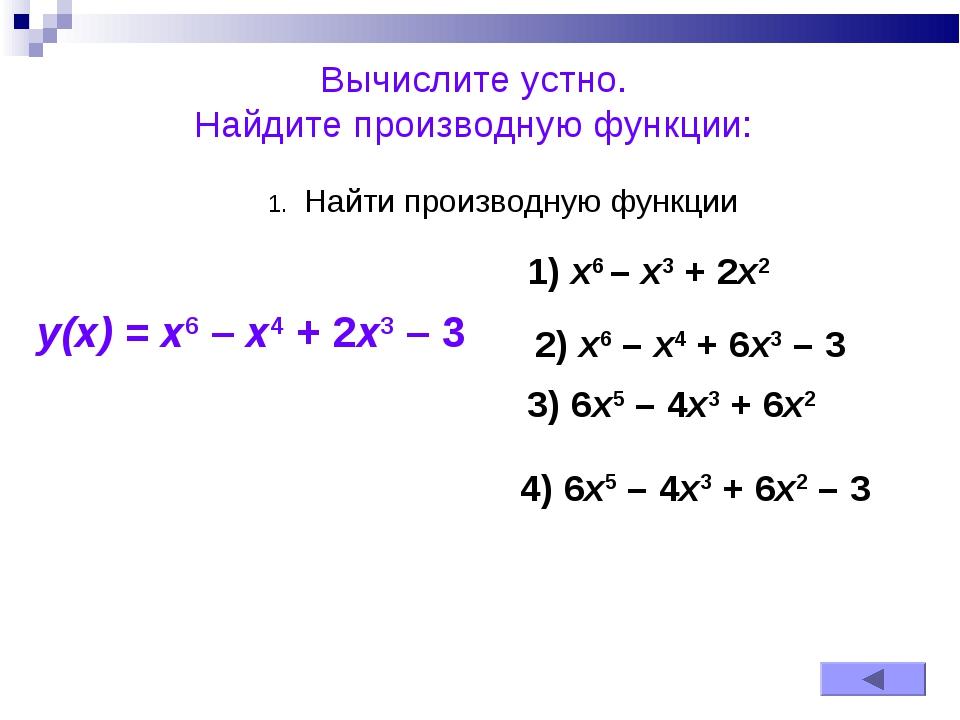 Вычислите устно. Найдите производную функции: Найти производную функции y(x)...