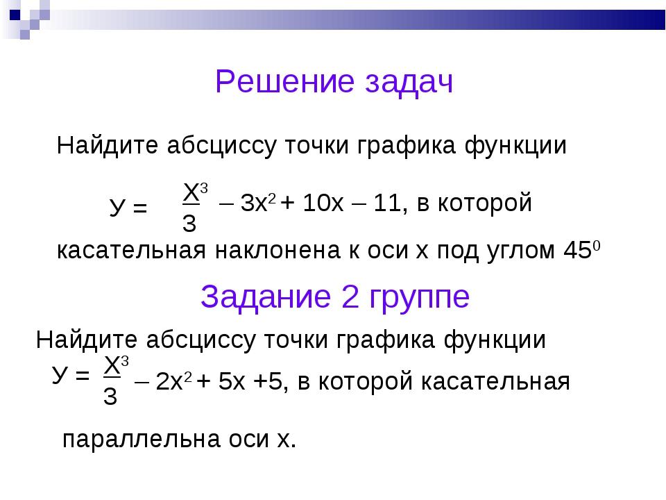 Решение задач Найдите абсциссу точки графика функции касательная наклонена к...