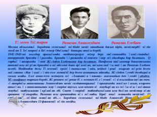 Москва облысының Бородино селосының түбінде неміс штабына басып кіріп, неміст