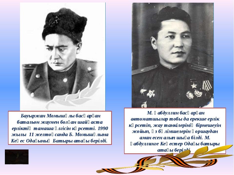 Бауыржан Момышұлы басқарған батальон жаумен болған шайқаста ерліктің тамаша...
