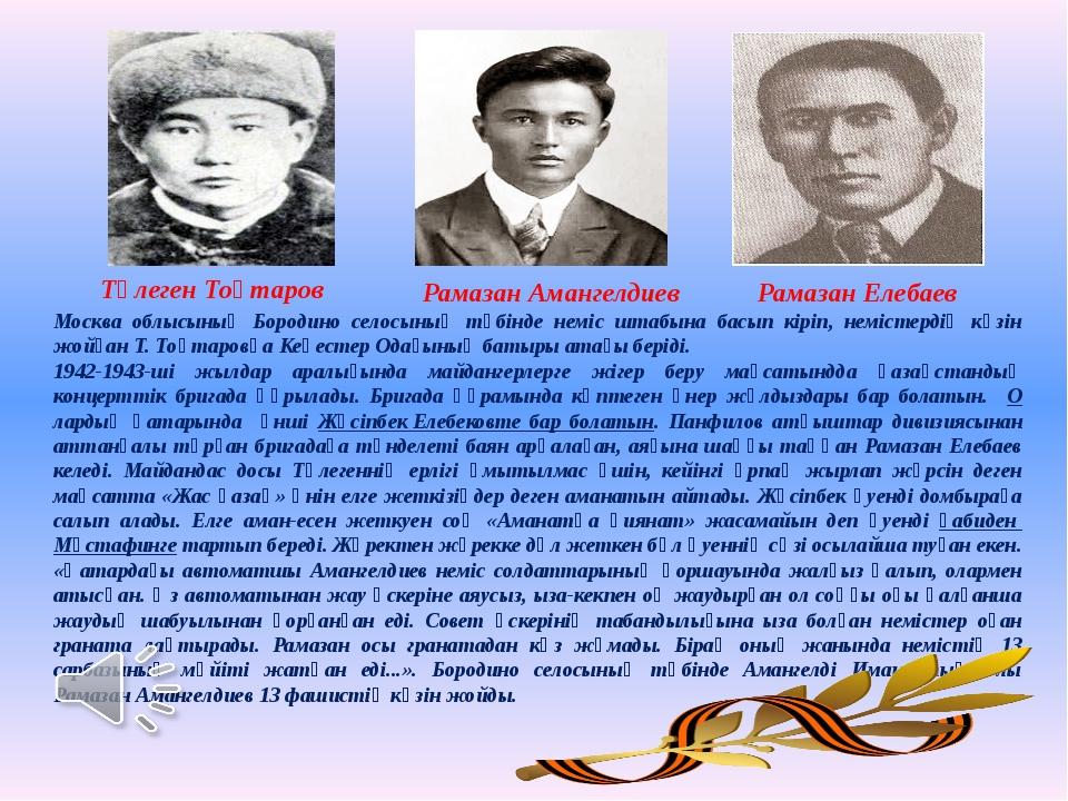 Москва облысының Бородино селосының түбінде неміс штабына басып кіріп, неміст...