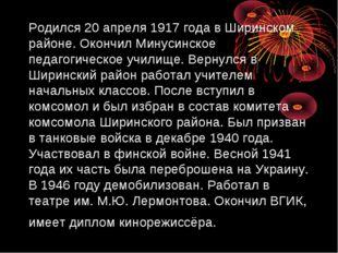 Родился 20 апреля 1917 года в Ширинском районе. Окончил Минусинское педагогич