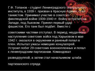 Г.Ф. Топанов - студент Ленинградского театрального института, в 1939 г. призв