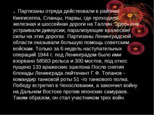 . Партизаны отряда действовали в районах Кингисеппа, Сланцы, Нарвы, где прохо