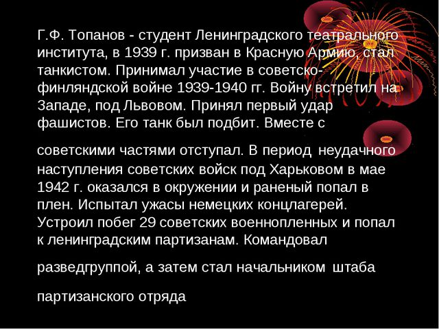 Г.Ф. Топанов - студент Ленинградского театрального института, в 1939 г. призв...