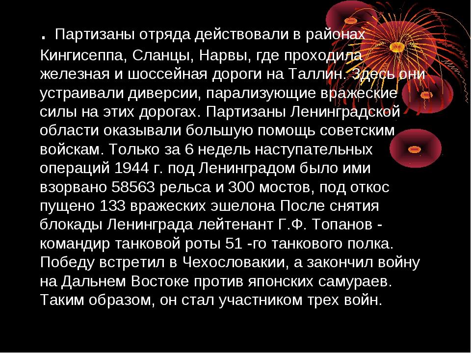 . Партизаны отряда действовали в районах Кингисеппа, Сланцы, Нарвы, где прохо...
