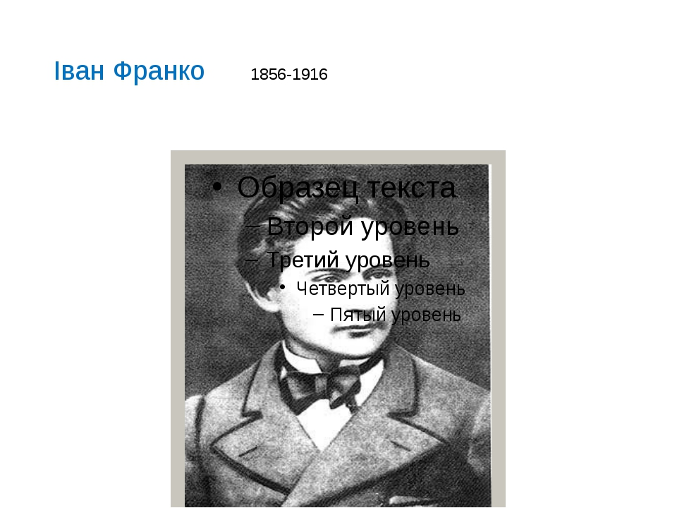 Іван Франко 1856-1916