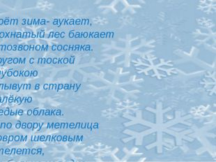 Поёт зима- аукает, Мохнатый лес баюкает Стозвоном сосняка. Кругом с тоской г