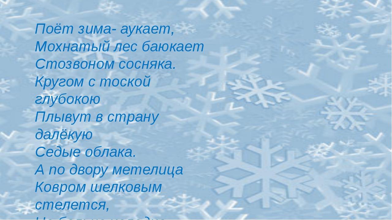 Поёт зима- аукает, Мохнатый лес баюкает Стозвоном сосняка. Кругом с тоской г...
