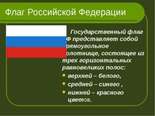 Флаг Российской Федерации Государственный флаг РФ представляет собой прямоуго