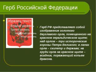 Герб Российской Федерации Герб РФ представляет собой изображение золотого дву