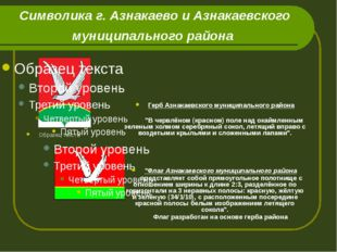 Символика г. Азнакаево и Азнакаевского муниципального района Герб Азнакаевско