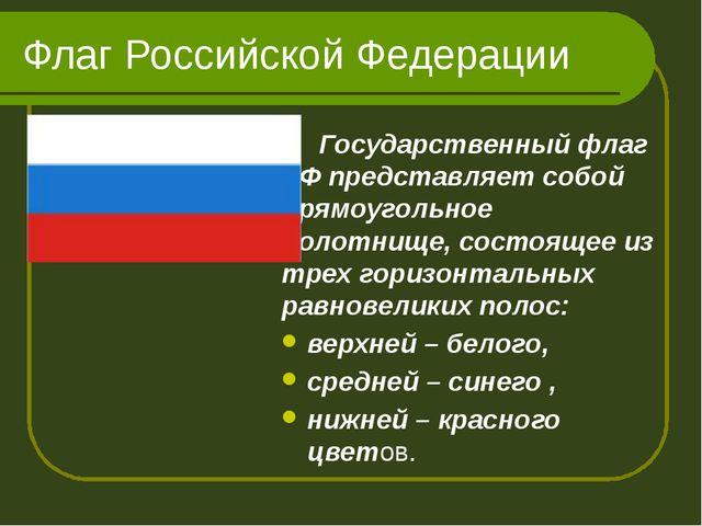 Флаг Российской Федерации Государственный флаг РФ представляет собой прямоуго...