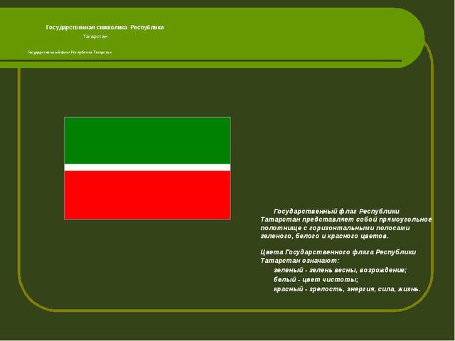 Государственная символика Республики Татарстан Государственный флаг Республи...