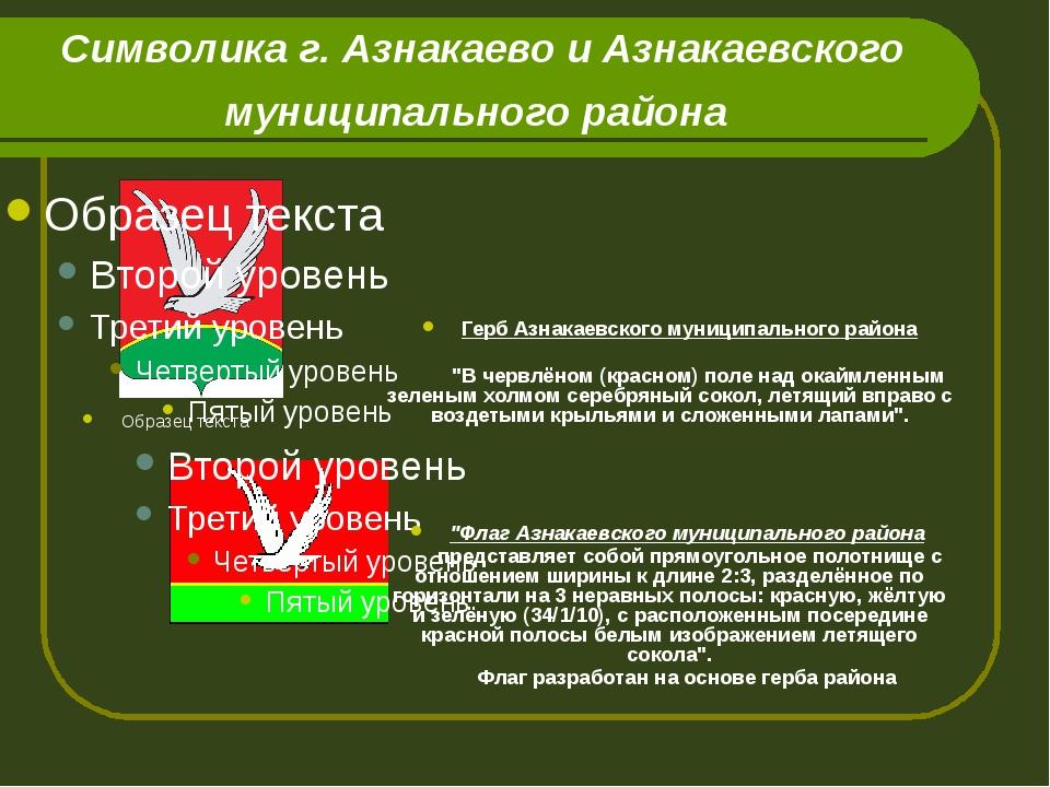 Символика г. Азнакаево и Азнакаевского муниципального района Герб Азнакаевско...