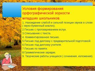 Условия формирования орфографической зоркости младших школьников. 1. Нахожден