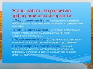 Этапы работы по развитию орфографической зоркости. 1.Подготовительный этап (