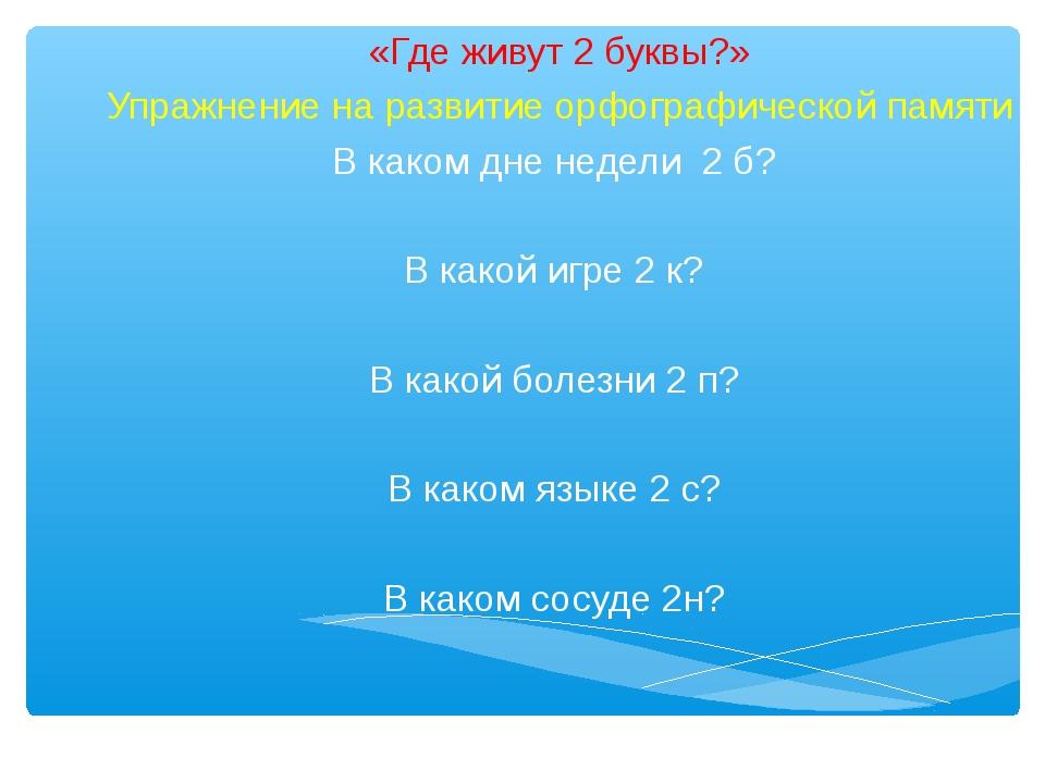 «Где живут 2 буквы?» Упражнение на развитие орфографической памяти В каком дн...